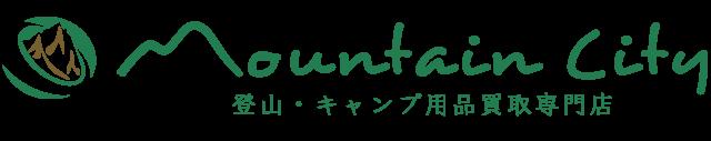 登山・キャンプ用品買取専門店 マウンテンシティ