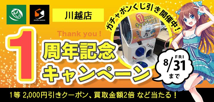 埼玉川越店1周年キャンペーン