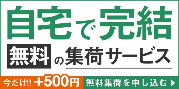 アウトドア用品買取 無料集荷サービス