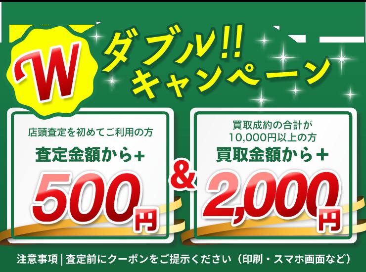 査定料500円2000円UPダブルキャンペーン実施中