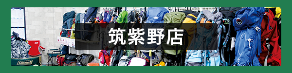 アウトドア用品持込査定 筑紫野店