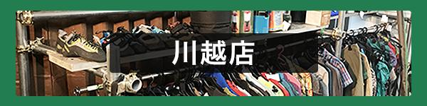 アウトドア用品買取 埼玉川越店
