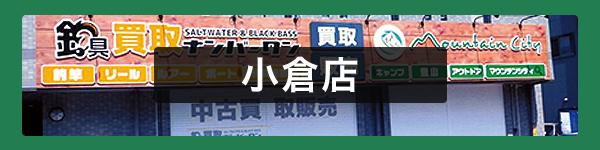 アウトドア用品買取 福岡小倉店