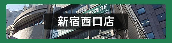 アウトドア用品持込査定 新宿西口店
