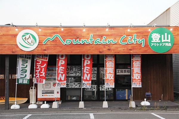 マウンテンシティ 福岡 筑紫野店