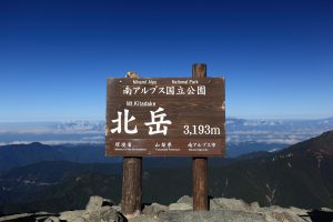 北岳イメージ