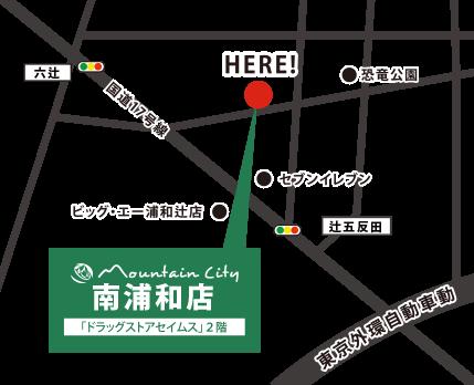 埼玉 南浦和店 地図