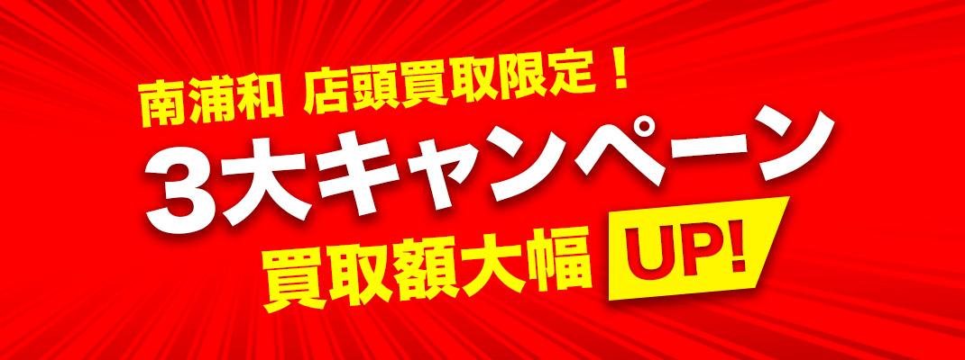 埼玉 南浦和店 店舗写真