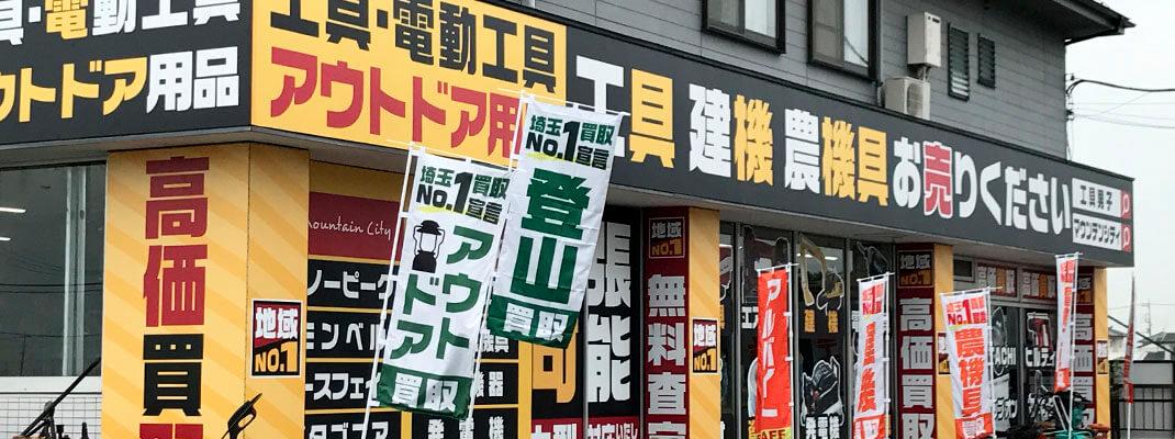 埼玉 川越店 店舗写真