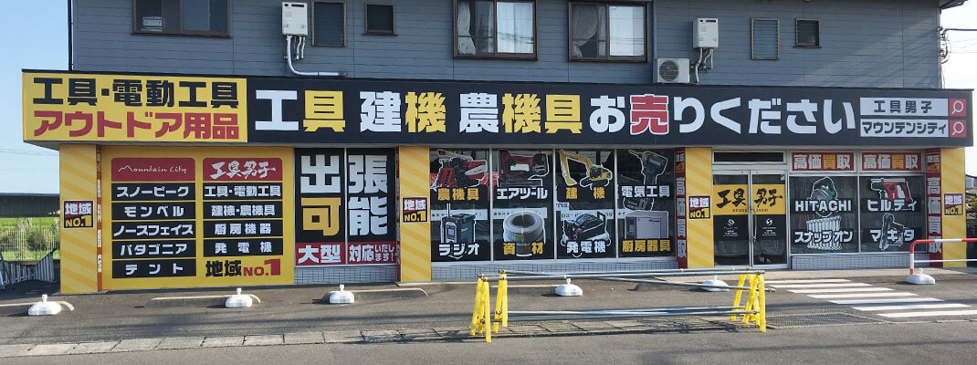 川越店 店舗写真