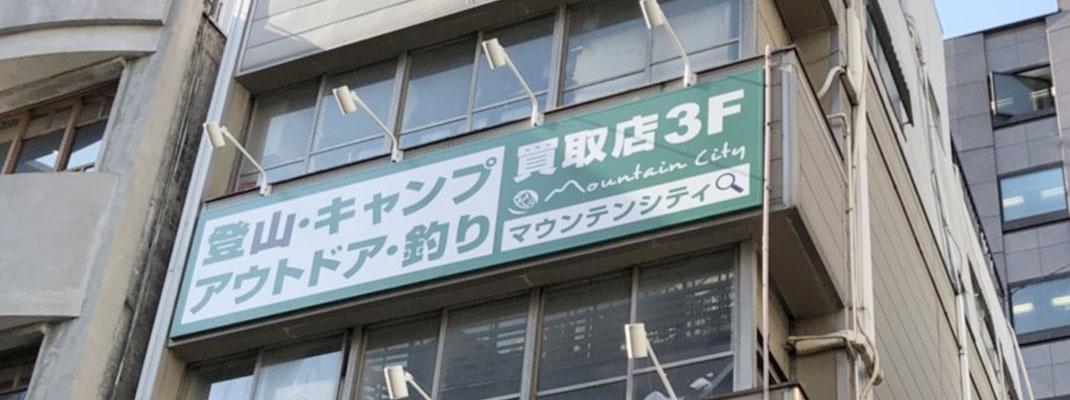 新宿西口店 店舗写真