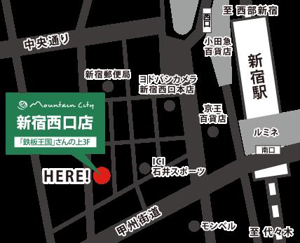 東京 新宿西口店 地図
