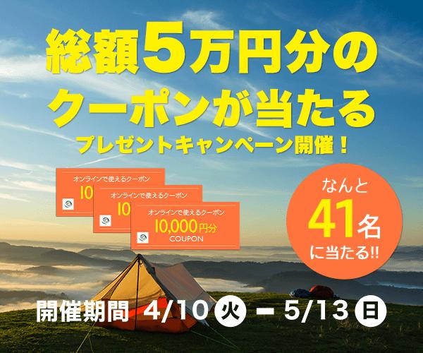 マウンテンシティ LINE友だち登録で最大1万円のクーポンが当たる!