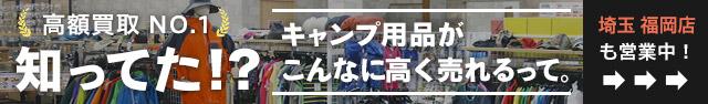 登山用品買取はコチラ