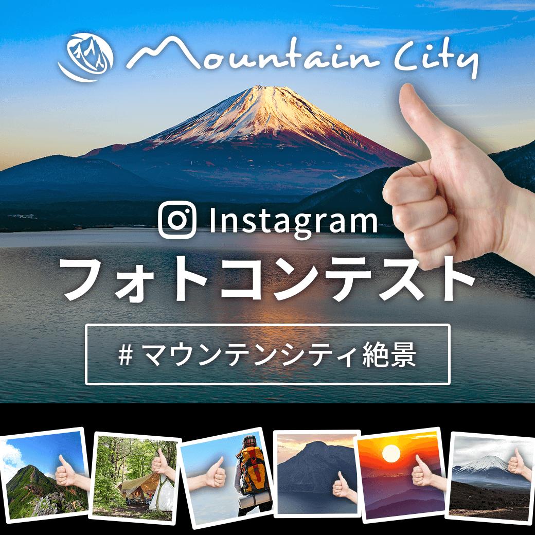 マウンテンシティ Instagram夏休みフォトコンテスト開催!
