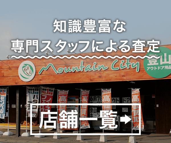 マウンテンシティ店舗案内