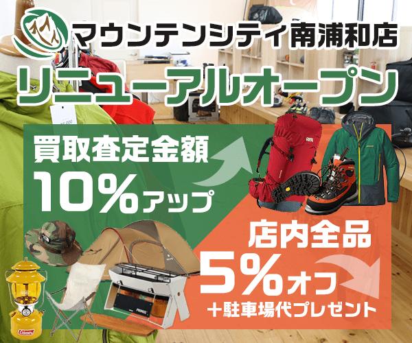 南浦和店リニューアルオープンキャンペーン