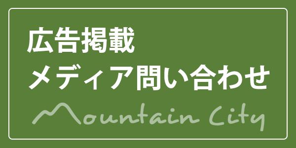 広告掲載メディア問い合わせ