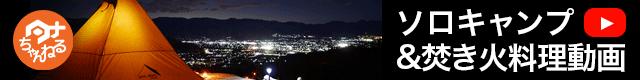 タナちゃんねる ソロキャンプ&焚き火料理動画