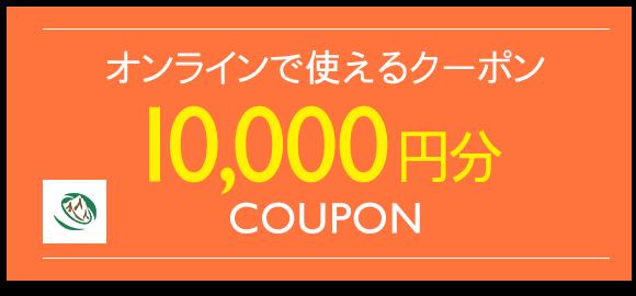 10,000円分クーポン