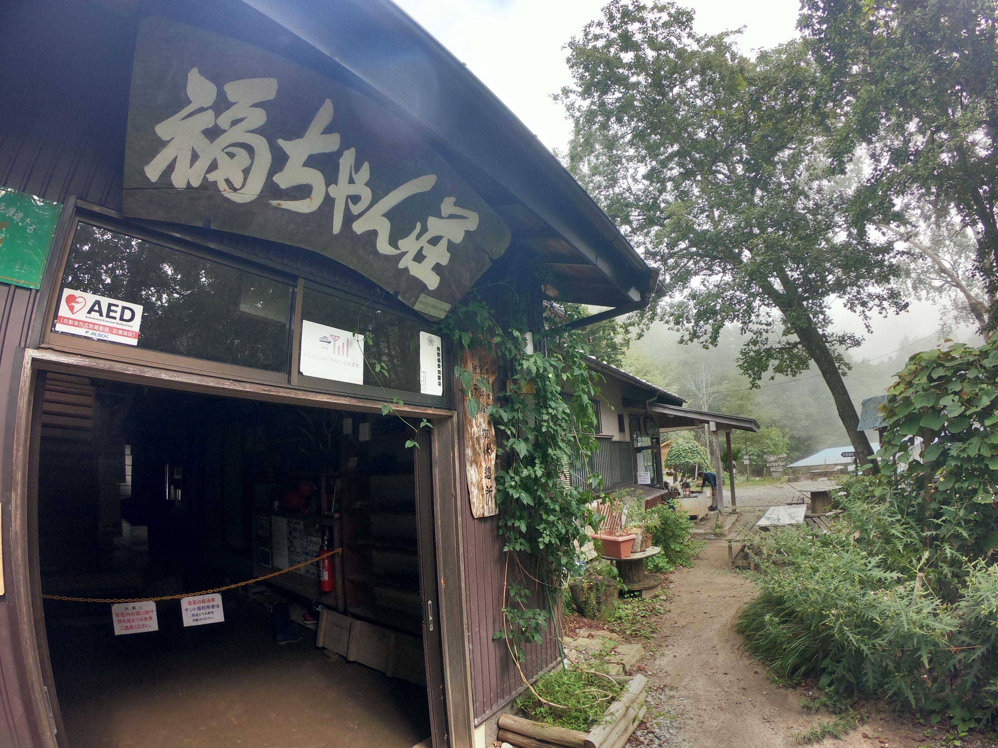福ちゃん荘の写真