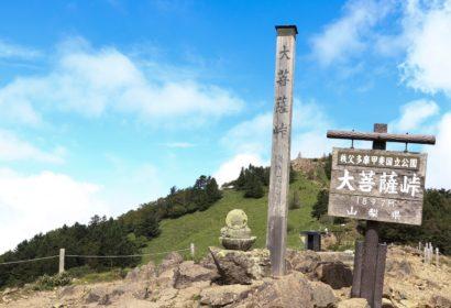 大菩薩峠の写真
