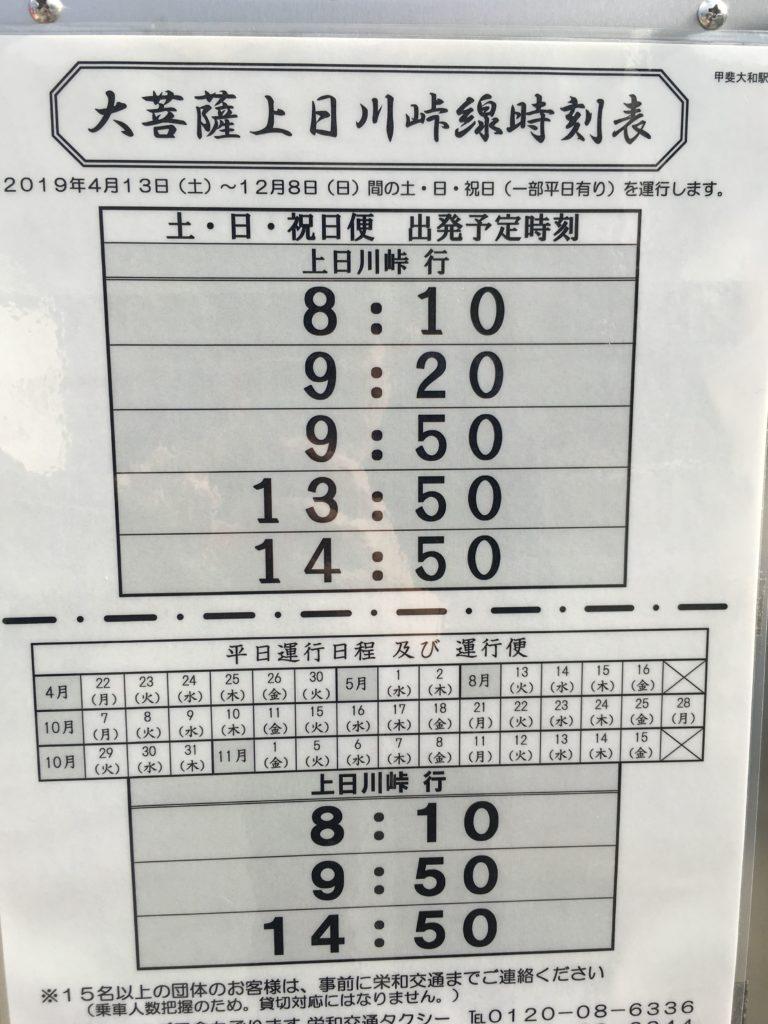 甲斐大和駅から上日川峠までのバス運行状況