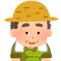 山菜おじ様
