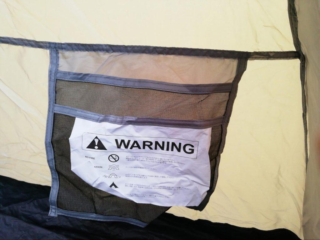 クイックキャンプワンタッチテントの小物入れの写真