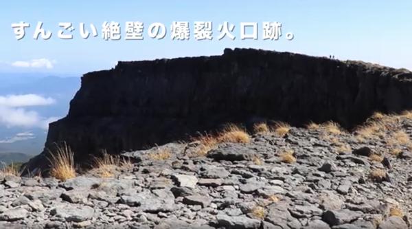硫黄岳の爆裂火口跡の写真