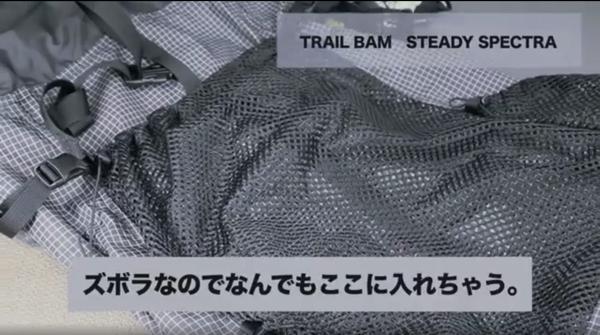 トレイルバムのステディスペクトラのフロント部分の写真