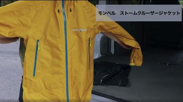 モンベルのストームクルーザージャケットの写真