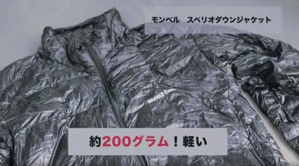 モンベルのスペリオダウンジャケット