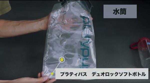 プラティパスデュオロックソフトボトルの写真