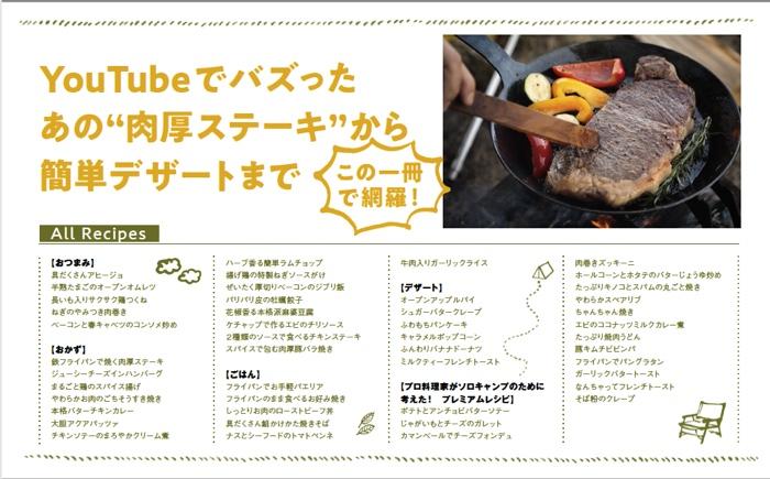 鉄製フライパン レシピ